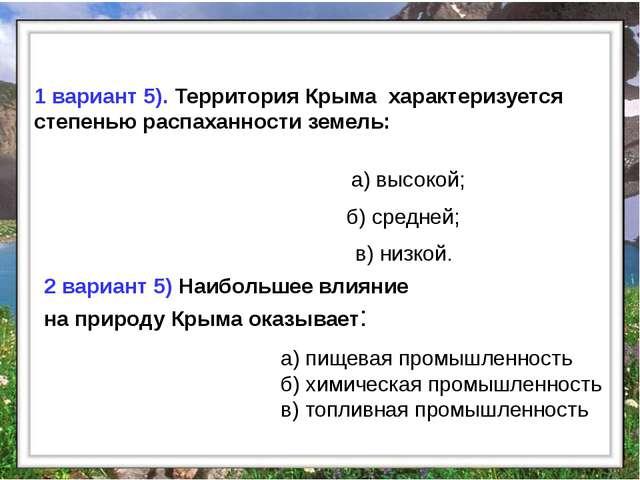 а) высокой; 1 вариант 5). Территория Крыма характеризуется степенью распаханн...