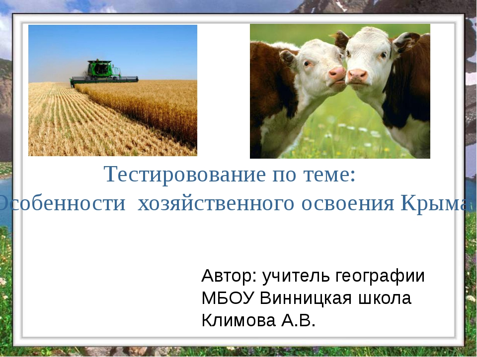 """Тестировование по теме: «Особенности хозяйственного освоения Крыма"""" Автор: у..."""