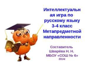 Интеллектуальная игра по русскому языку 3-4 класс Метапредметной направленнос