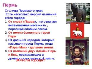 Пермь Столица Пермского края. Есть несколько версий названий этого города: От
