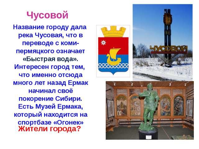 Чусовой Название городу дала река Чусовая, что в переводе с коми-пермяцкого о...