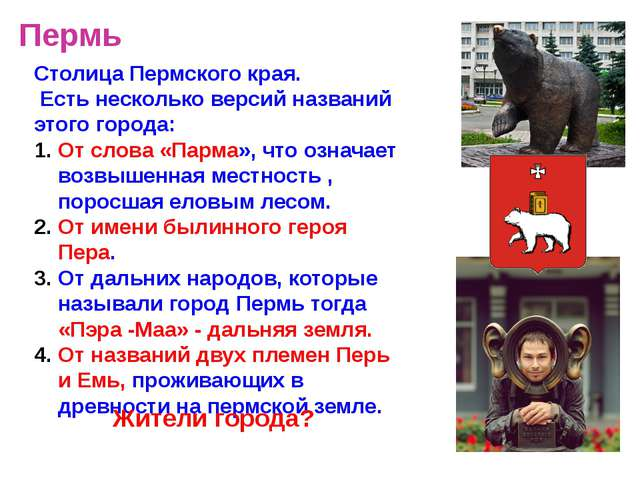 Пермь Столица Пермского края. Есть несколько версий названий этого города: От...