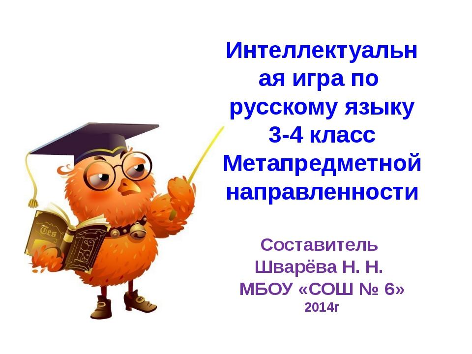Интеллектуальная игра по русскому языку 3-4 класс Метапредметной направленнос...