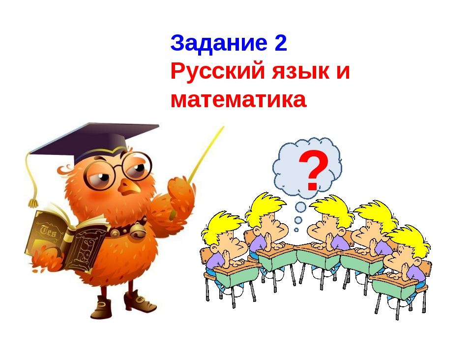 Задание 2 Русский язык и математика ?