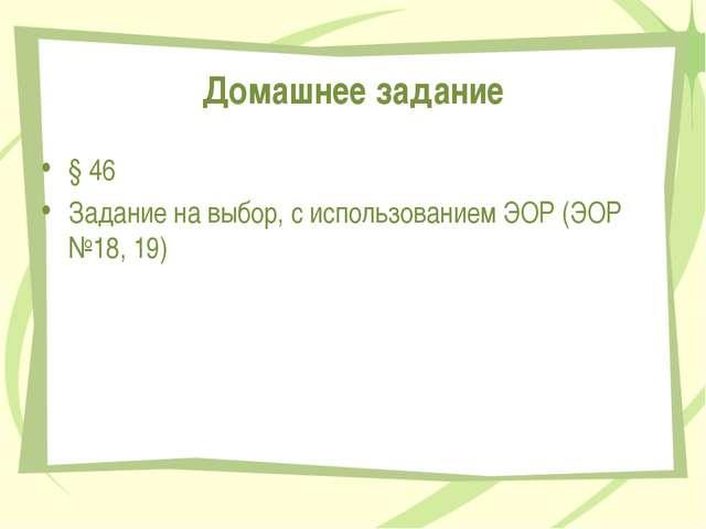 Домашнее задание § 46 Задание на выбор, с использованием ЭОР (ЭОР №18, 19) Пе...