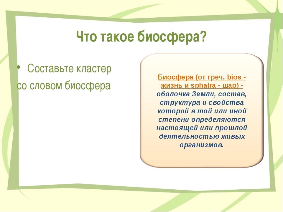 Что такое биосфера? Составьте кластер со словом биосфера Биосфера (от греч. b...