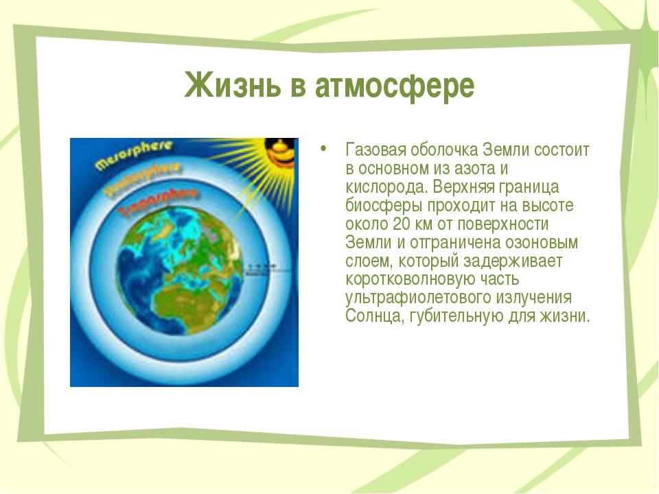 Жизнь в атмосфере Газовая оболочка Земли состоит в основном из азота и кислор...