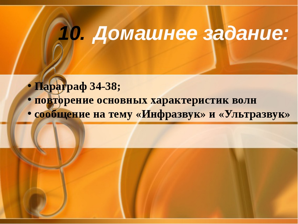 Домашнее задание: Параграф 34-38; повторение основных характеристик волн соо...