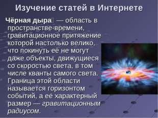 Изучение статей в Интернете Чёрная дыра́— область в пространстве-времени, гр