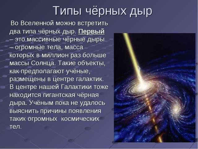 Типы чёрных дыр Во Вселенной можно встретить два типа чёрных дыр. Первый – эт...