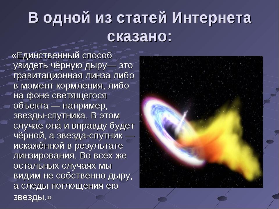 В одной из статей Интернета сказано: «Единственный способ увидетьчёрную дыру...
