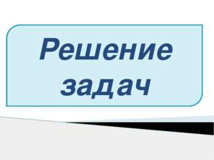 С помощью мензурки определите объем тела: V1= 50 см3 V2= 60 см3 V = V2 - V1 V