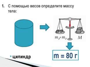 ρ= m V ρ= 80 г 10 см3 8 = г см3 Железо, сталь 3. По формуле рассчитайте плотн