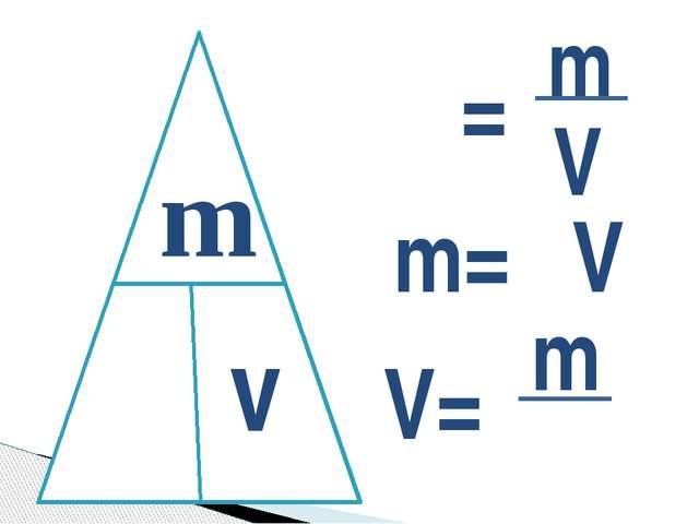 m ρ v ρ= m=ρV V= m ρ m V
