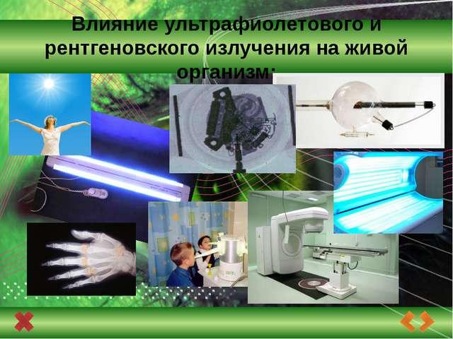 Влияние ультрафиолетового и рентгеновского излучения на живой организм: ульт...