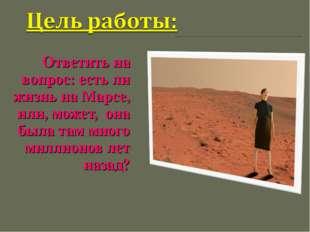 Ответить на вопрос: есть ли жизнь на Марсе, или, может, она была там много ми