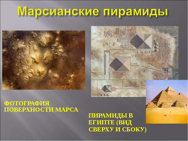 ФОТОГРАФИЯ ПОВЕРХНОСТИ МАРСА ПИРАМИДЫ В ЕГИПТЕ (ВИД СВЕРХУ И СБОКУ)