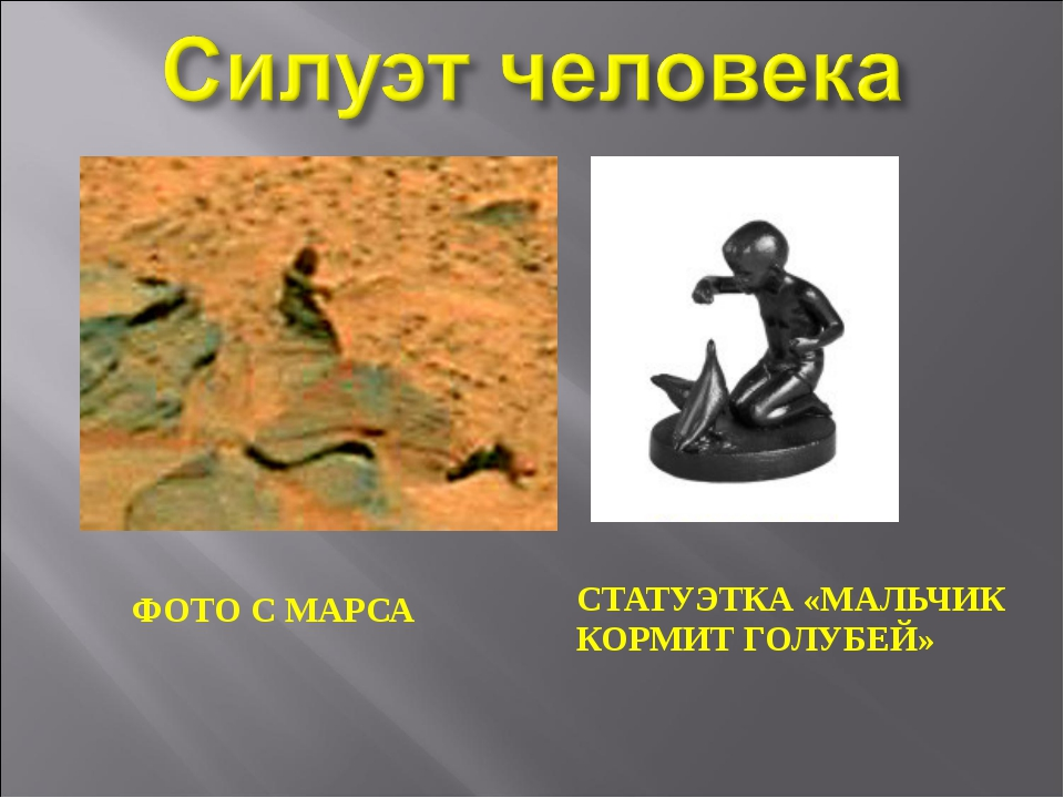 ФОТО С МАРСА СТАТУЭТКА «МАЛЬЧИК КОРМИТ ГОЛУБЕЙ»