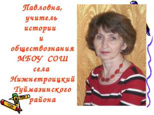 Здравствуйте! Я – Каптелинина Ольга Павловна, учитель истории и обществознани