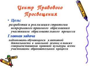 Центр Правового Просвещения Цель: разработка и реализация стратегии непрерывн