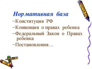 Нормативная база Конституция РФ Конвенция о правах ребенка Федеральный Закон