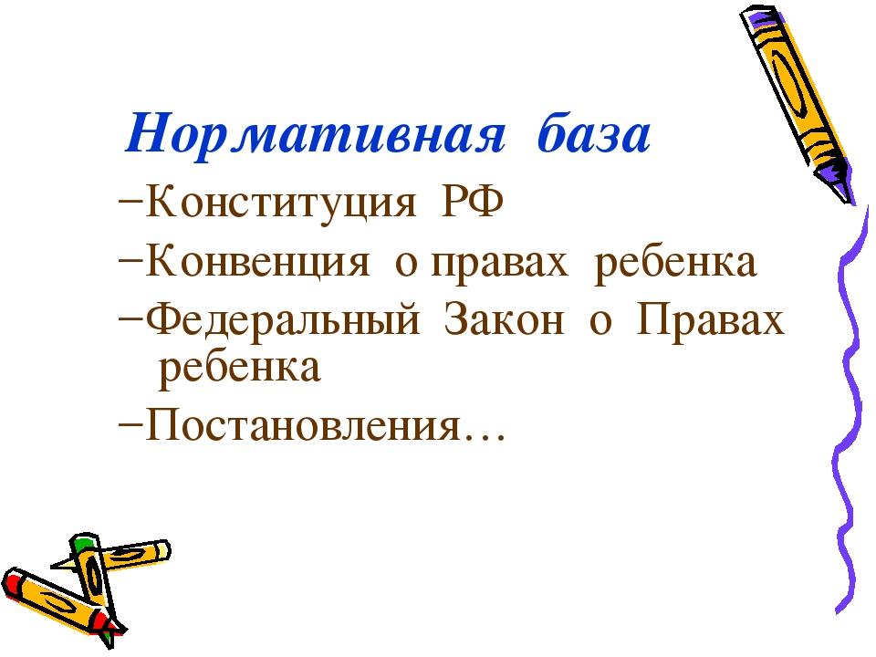 Нормативная база Конституция РФ Конвенция о правах ребенка Федеральный Закон...