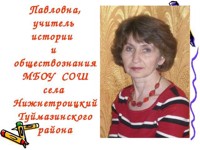 Здравствуйте! Я – Каптелинина Ольга Павловна, учитель истории и обществознани...