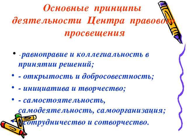 Основные принципы деятельности Центра правового просвещения - равноправие и к...