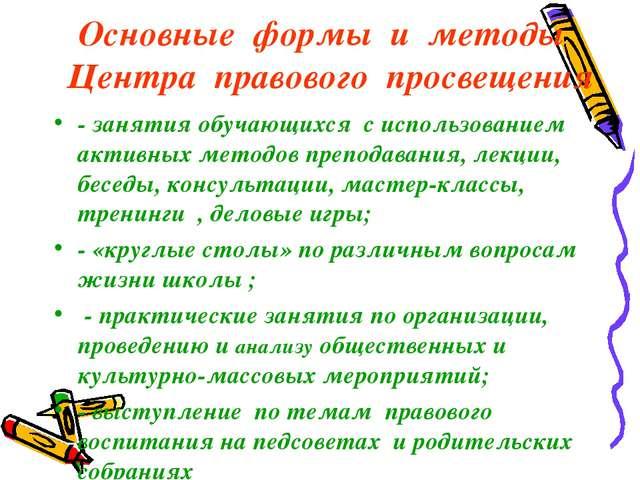 Основные формы и методы Центра правового просвещения - занятия обучающихся с...