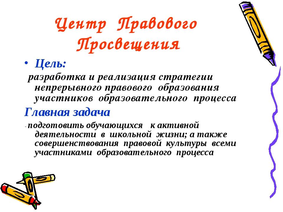 Центр Правового Просвещения Цель: разработка и реализация стратегии непрерывн...