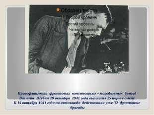 Правофланговый фронтовых комсомольско – молодежных бригад Василий Шубин 19 ок