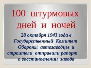 100 штурмовых дней и ночей 28 октября 1943 года в Государственный Комитет Об