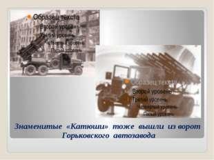 Знаменитые «Катюши» тоже вышли из ворот Горьковского автозавода