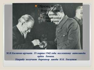 М.И.Калинин вручает 19 марта 1942 года коллективу автозавода орден Ленина.