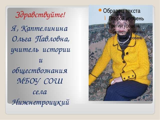 Здравствуйте! Я, Каптелинина Ольга Павловна, учитель истории и обществознани...