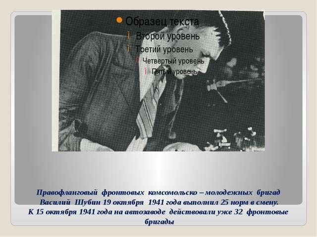 Правофланговый фронтовых комсомольско – молодежных бригад Василий Шубин 19 ок...
