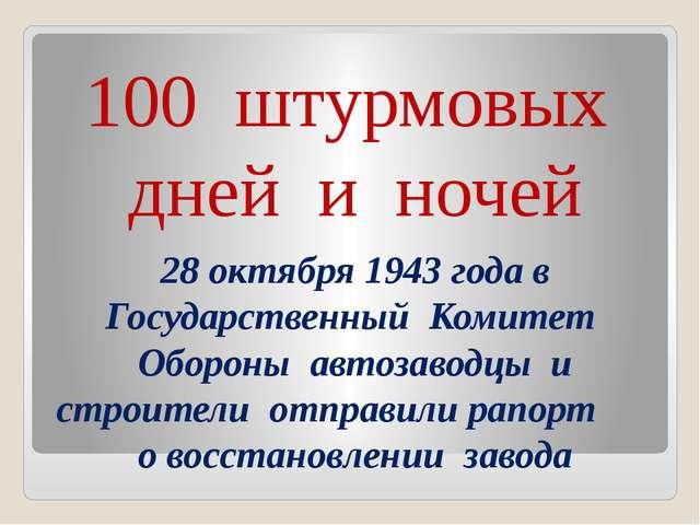 100 штурмовых дней и ночей 28 октября 1943 года в Государственный Комитет Об...