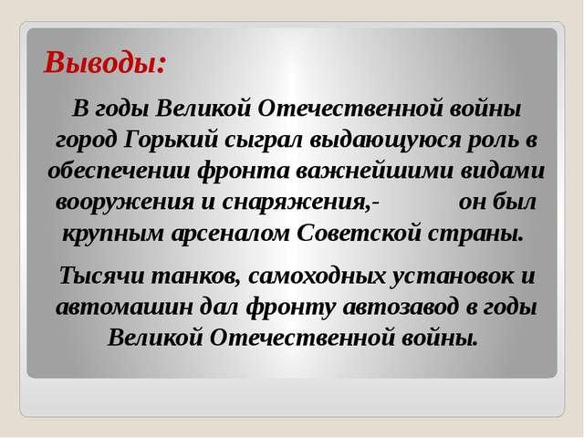 Выводы: В годы Великой Отечественной войны город Горький сыграл выдающуюся р...