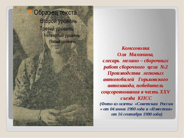 Комсомолка Оля Махонина, слесарь механо – сборочных работ сборочного цеха №2...