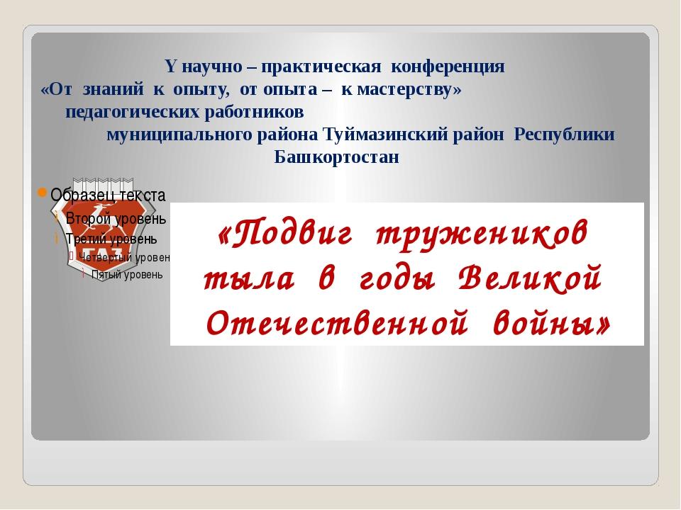 Y научно – практическая конференция «От знаний к опыту, от опыта – к мастерст...