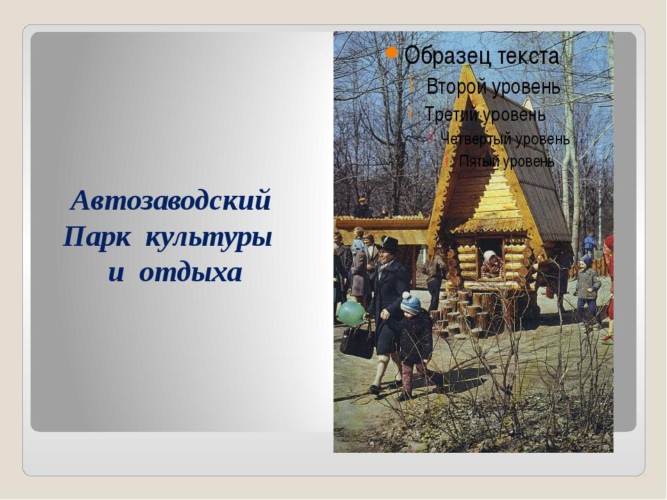 Автозаводский Парк культуры и отдыха