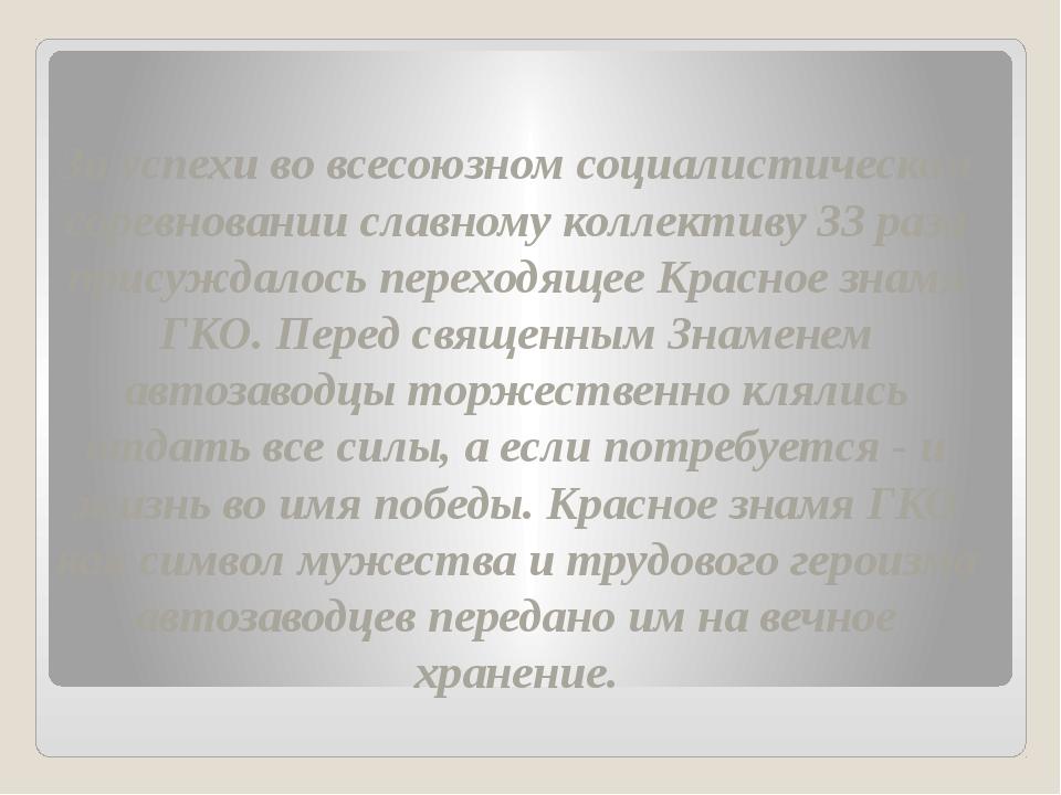 За успехи во всесоюзном социалистическом соревновании славному коллективу 33...
