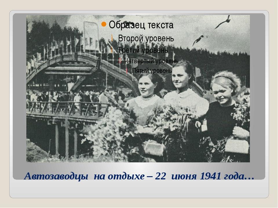 Автозаводцы на отдыхе – 22 июня 1941 года…