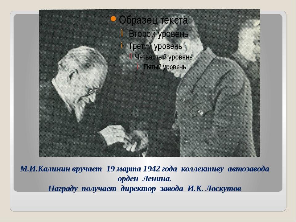 М.И.Калинин вручает 19 марта 1942 года коллективу автозавода орден Ленина....