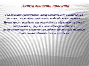 Актуальность проекта Реализация гражданско-патриотического воспитания только