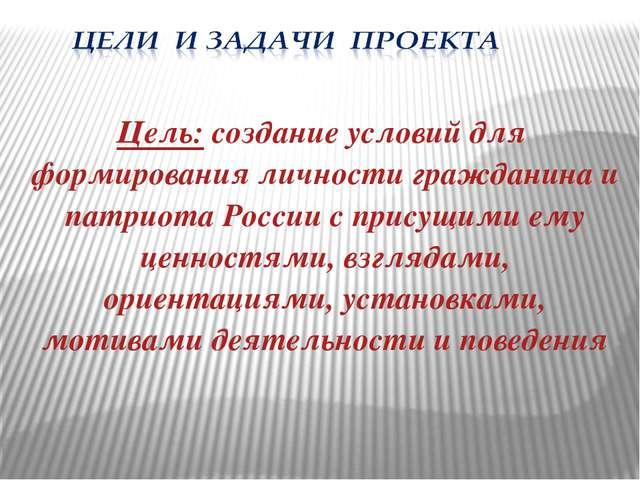 Цель: создание условий для формирования личности гражданина и патриота России...