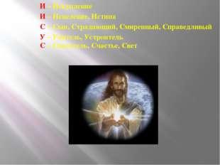 И – Искупление И – Исцеление, Истина С – Сын, Страдающий, Смиренный, Справедл