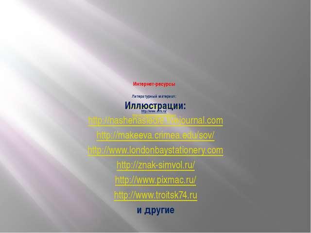 Интернет-ресурсы Литературный материал: http://easterflashmob.blogspot.com h...