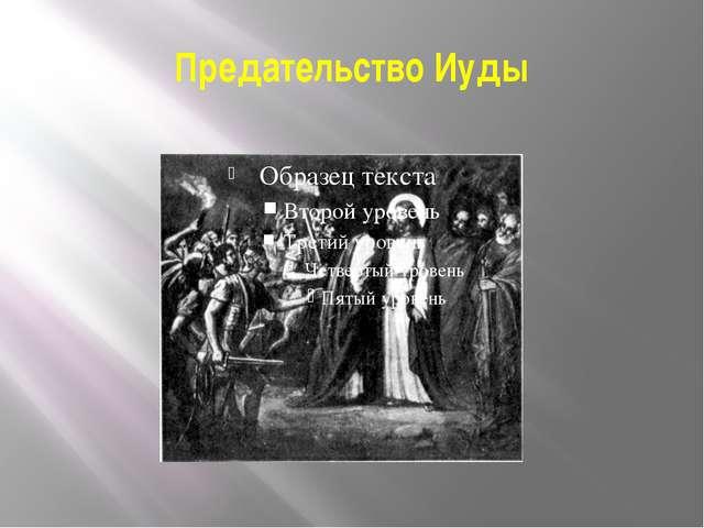 Предательство Иуды