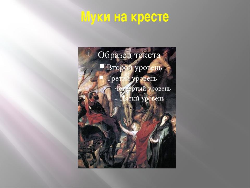 Муки на кресте